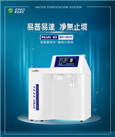 Plus-E3 UP Water Machine